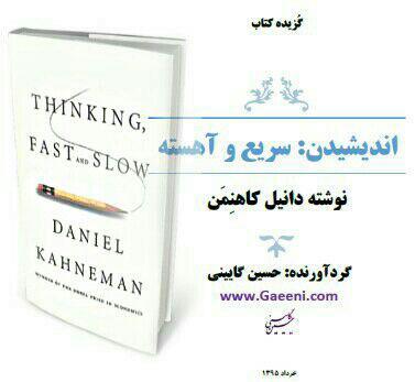 سیستم ذهن انسان برای اندیشیدن چگونه کار میکند؟